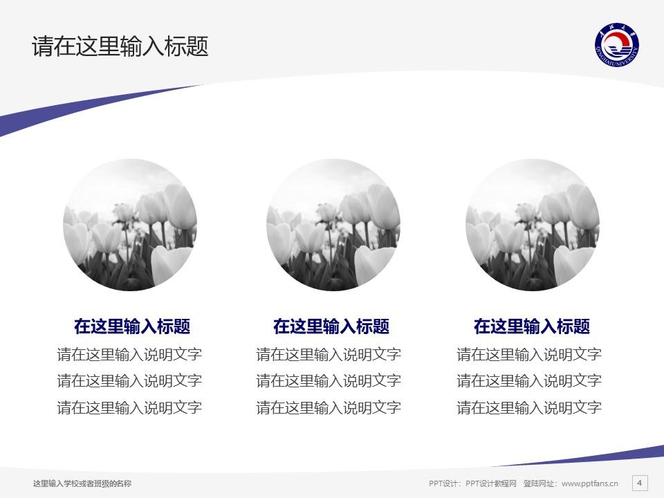 青海大学PPT模板下载_幻灯片预览图4