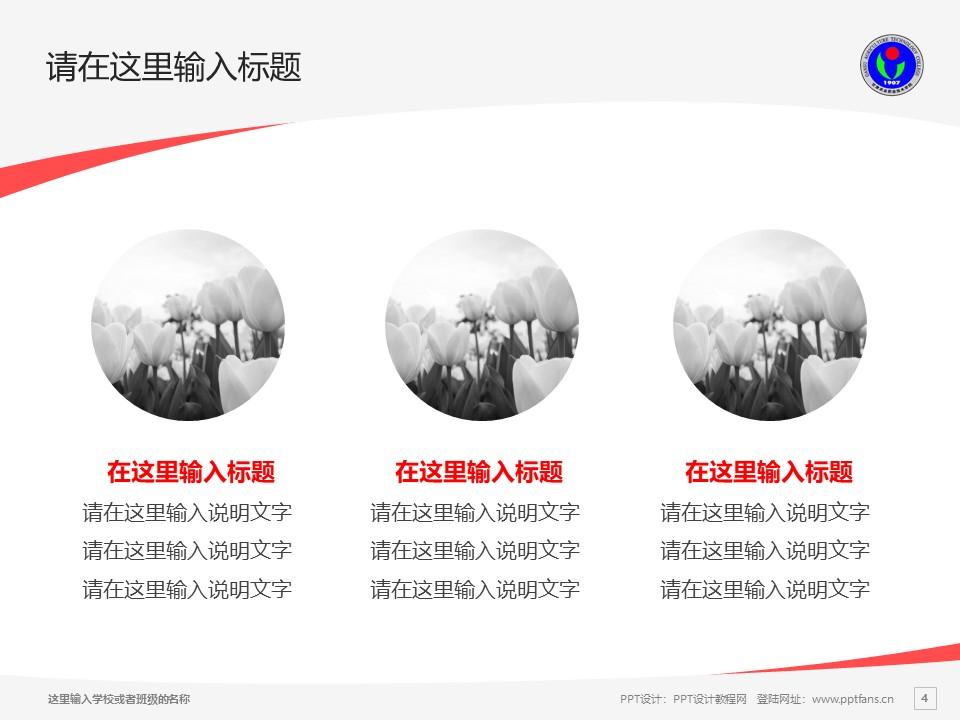 甘肃农业职业技术学院PPT模板下载_幻灯片预览图4