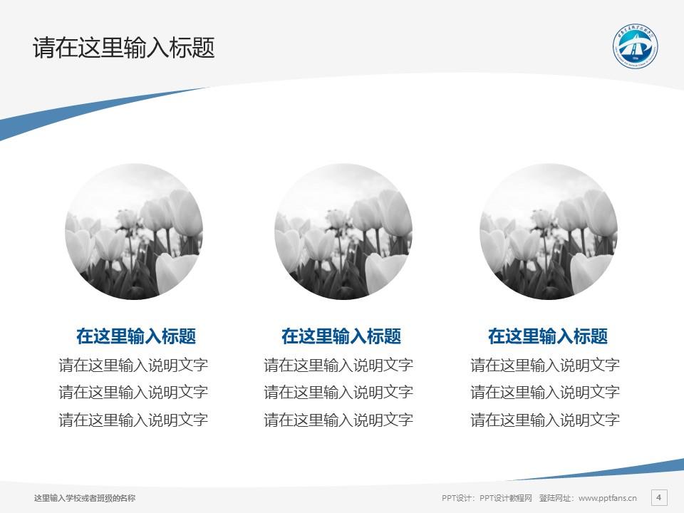 甘肃交通职业技术学院PPT模板下载_幻灯片预览图4