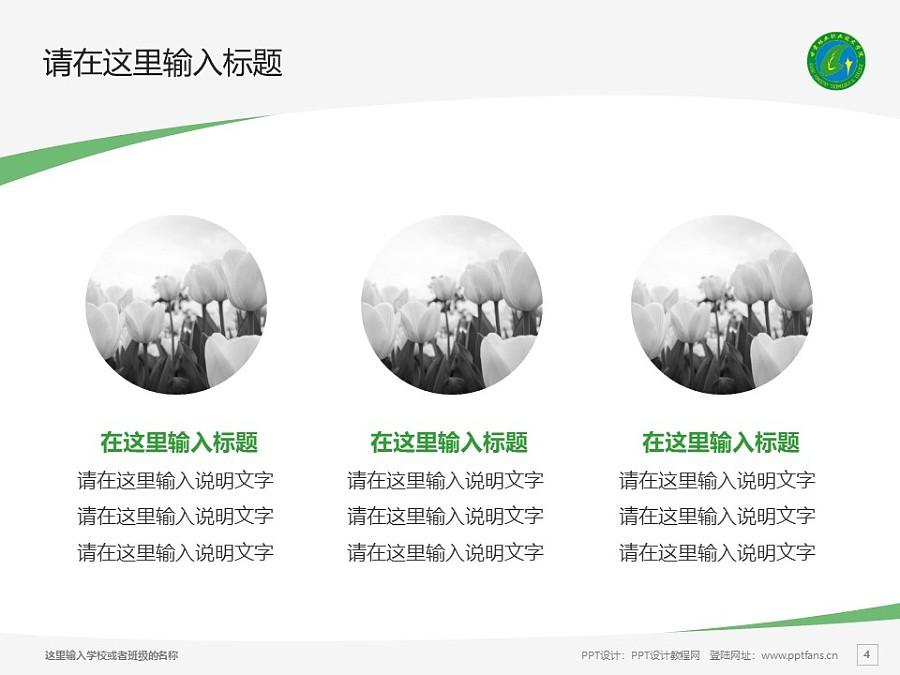 甘肃林业职业技术学院PPT模板下载_幻灯片预览图4