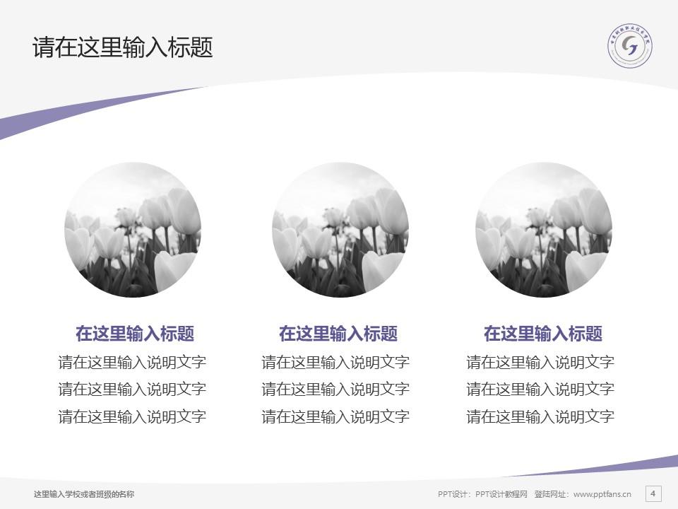 甘肃钢铁职业技术学院PPT模板下载_幻灯片预览图4