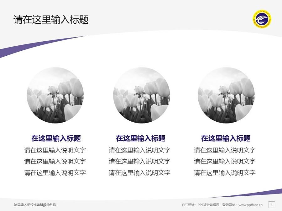 天水师范学院PPT模板下载_幻灯片预览图4