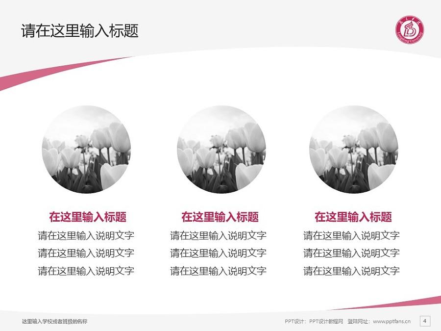 陇东学院PPT模板下载_幻灯片预览图4