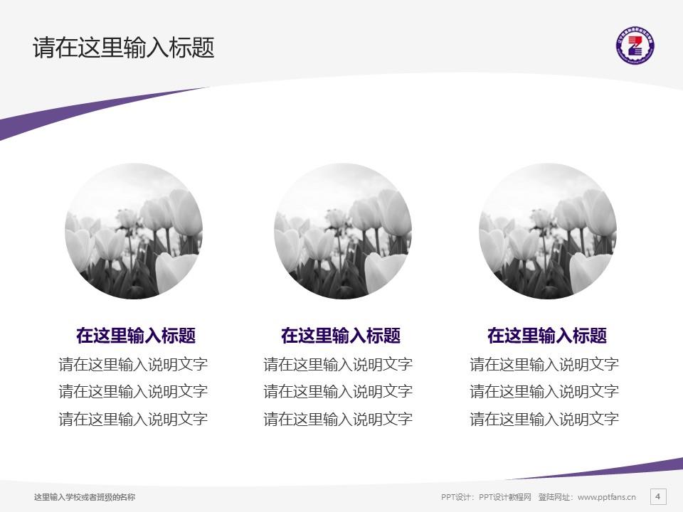 辽宁装备制造职业技术学院PPT模板下载_幻灯片预览图4