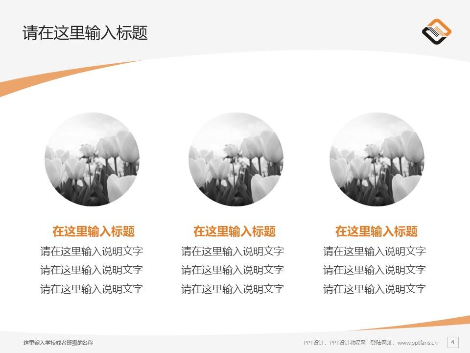辽宁机电职业技术学院PPT模板下载_幻灯片预览图4