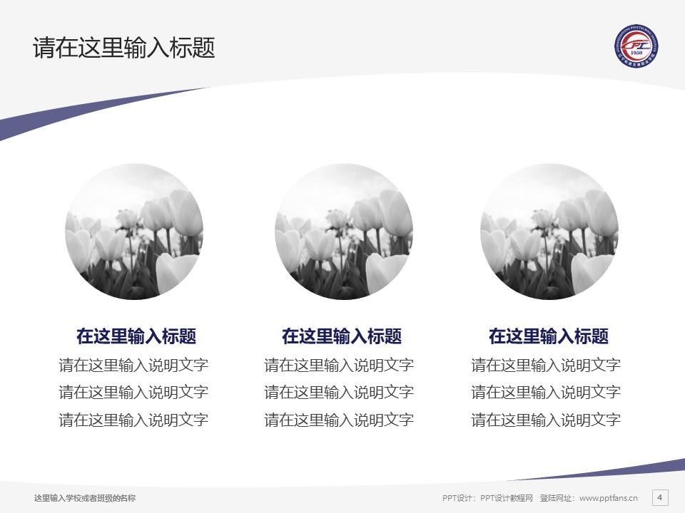 辽宁轨道交通职业学院PPT模板下载_幻灯片预览图4