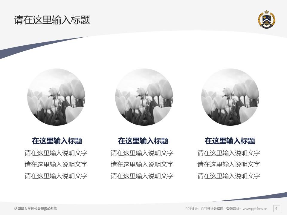 辽宁何氏医学院PPT模板下载_幻灯片预览图4