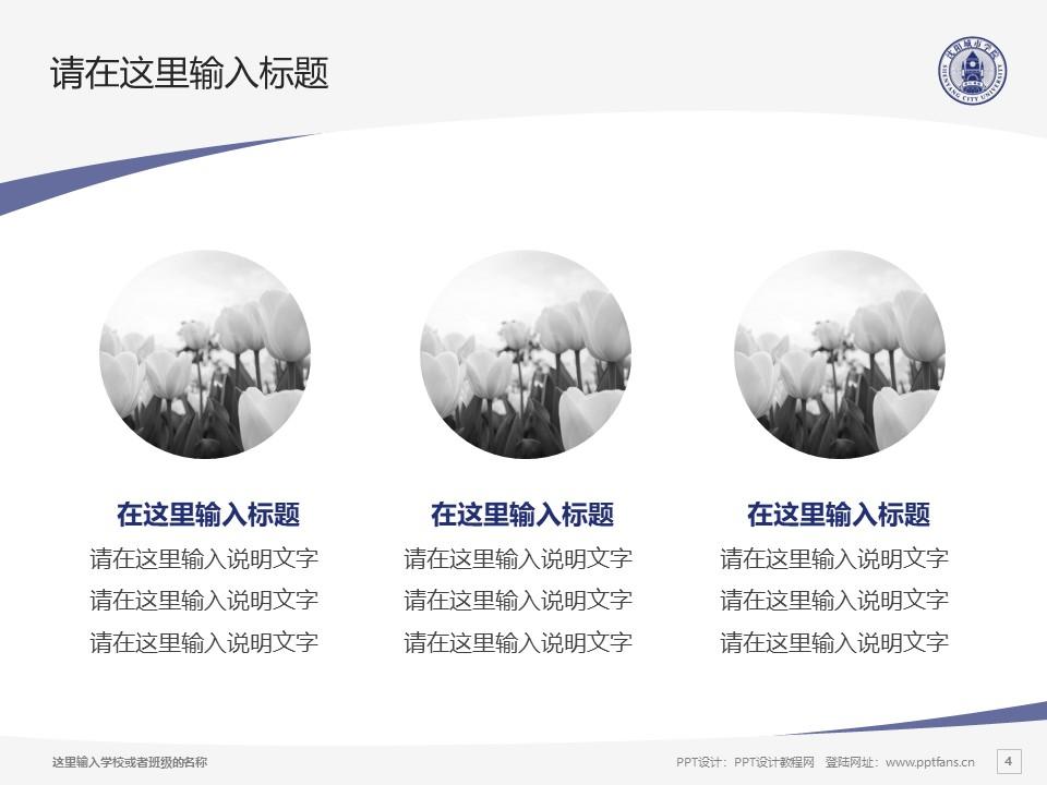 沈阳城市学院PPT模板下载_幻灯片预览图4