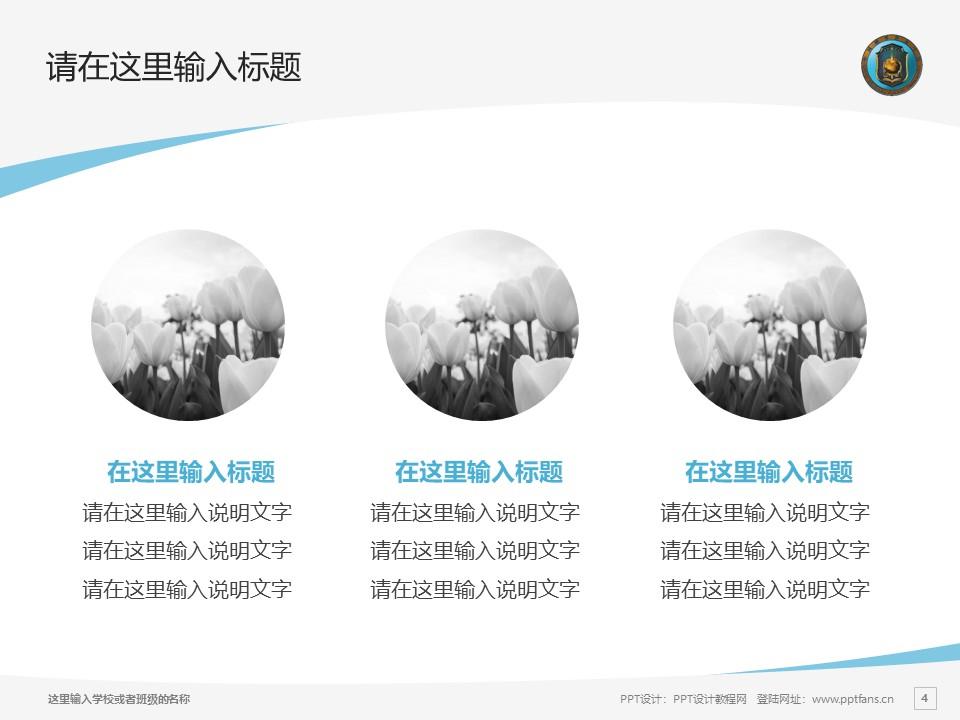 中国刑事警察学院PPT模板下载_幻灯片预览图4
