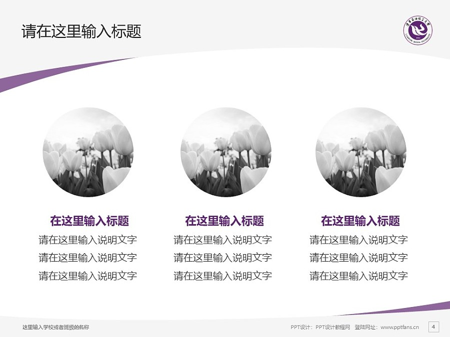 辽宁石油化工大学PPT模板下载_幻灯片预览图4