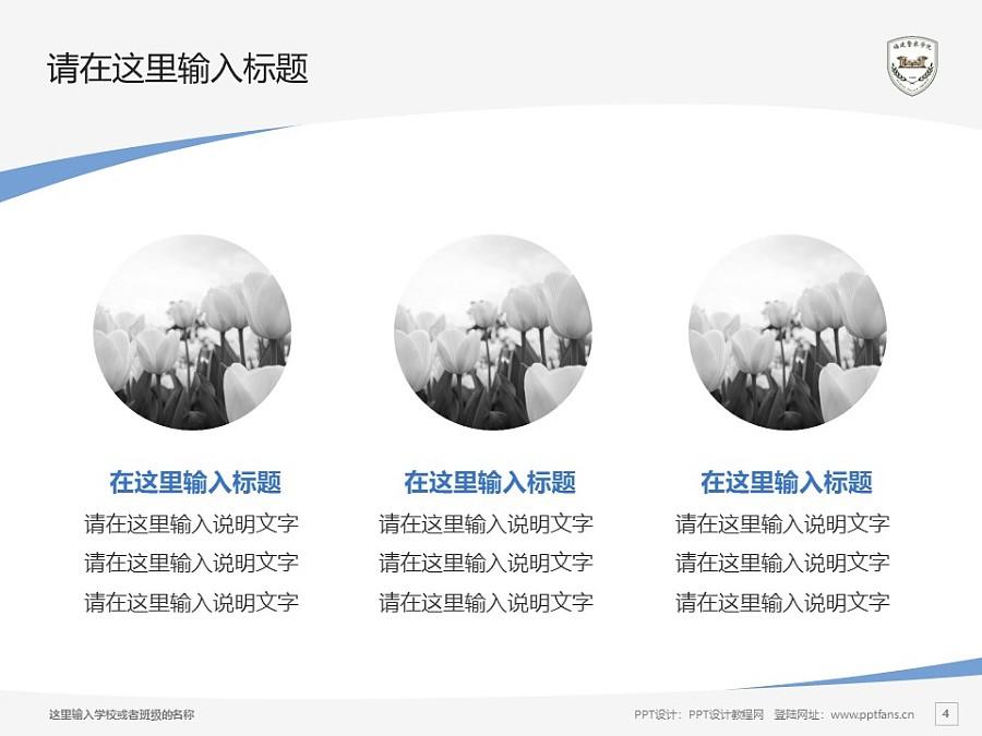 福建警察学院PPT模板下载_幻灯片预览图4