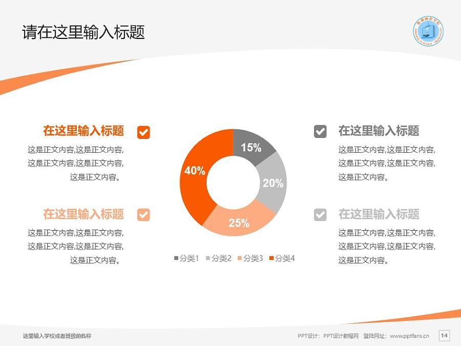 忻州师范学院PPT模板下载_幻灯片预览图14