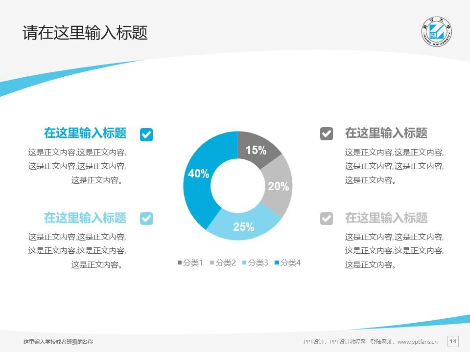 台湾义守大学PPT模板下载_幻灯片预览图14