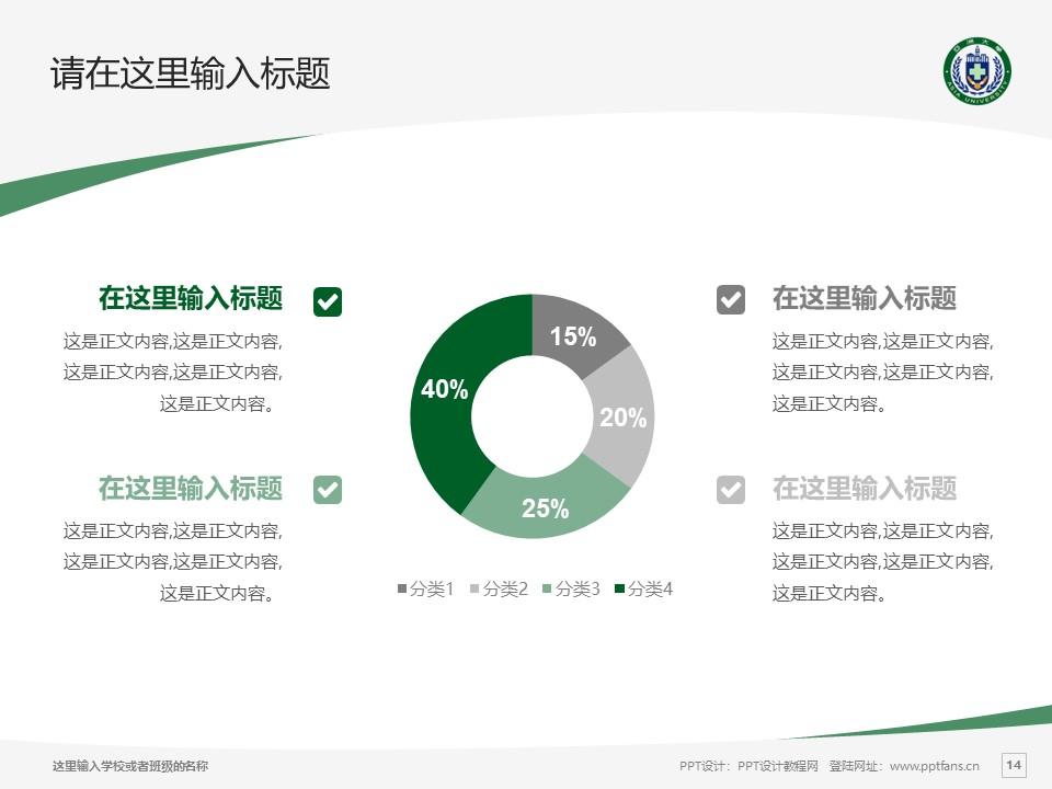 台湾亚洲大学PPT模板下载_幻灯片预览图14