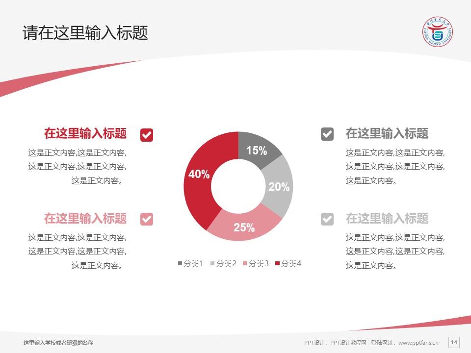 台湾首府大学PPT模板下载_幻灯片预览图14