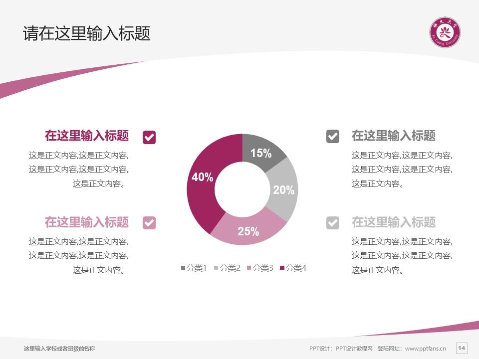 台湾佛光大学PPT模板下载_幻灯片预览图14