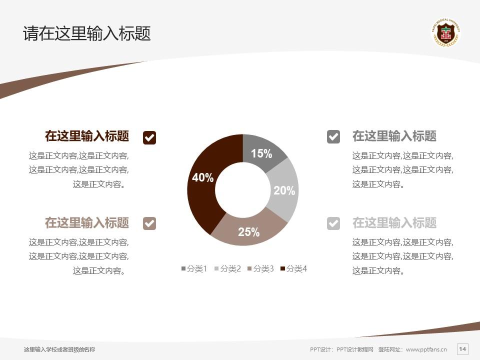 台北医学大学PPT模板下载_幻灯片预览图14
