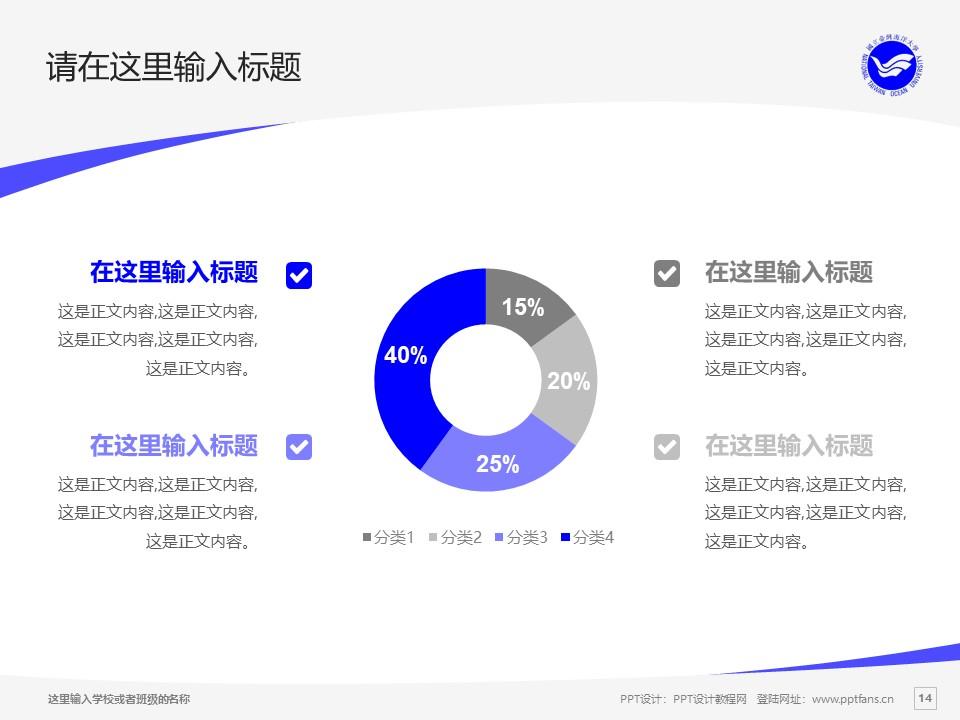 台湾海洋大学PPT模板下载_幻灯片预览图14