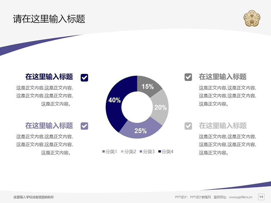 台湾中山大学PPT模板下载_幻灯片预览图14