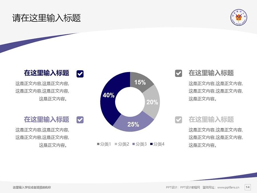 台湾阳明大学PPT模板下载_幻灯片预览图14