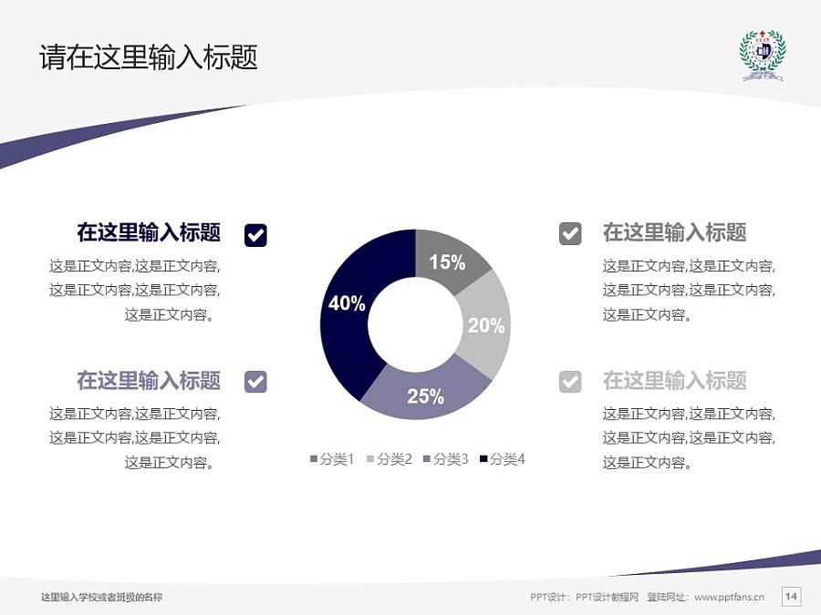 台湾辅仁大学PPT模板下载_幻灯片预览图14