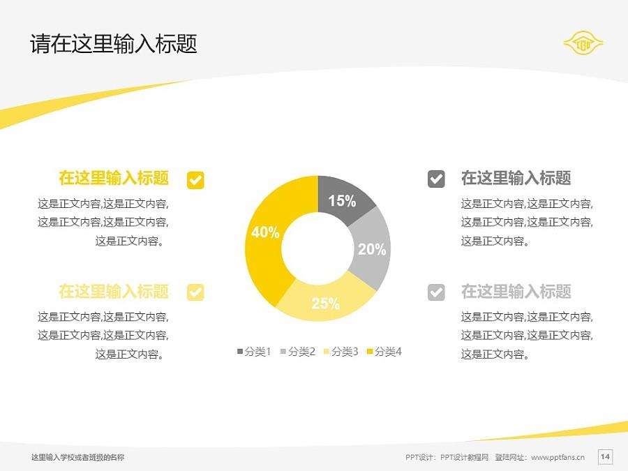 台湾长庚大学PPT模板下载_幻灯片预览图14