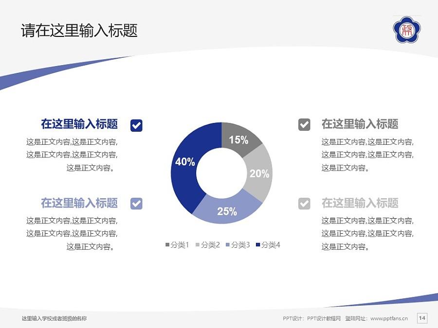 台湾政治大学PPT模板下载_幻灯片预览图14