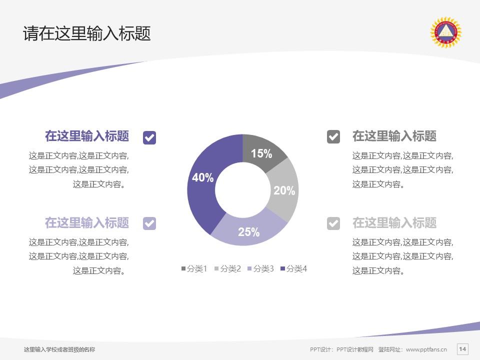 香港三育书院PPT模板下载_幻灯片预览图14