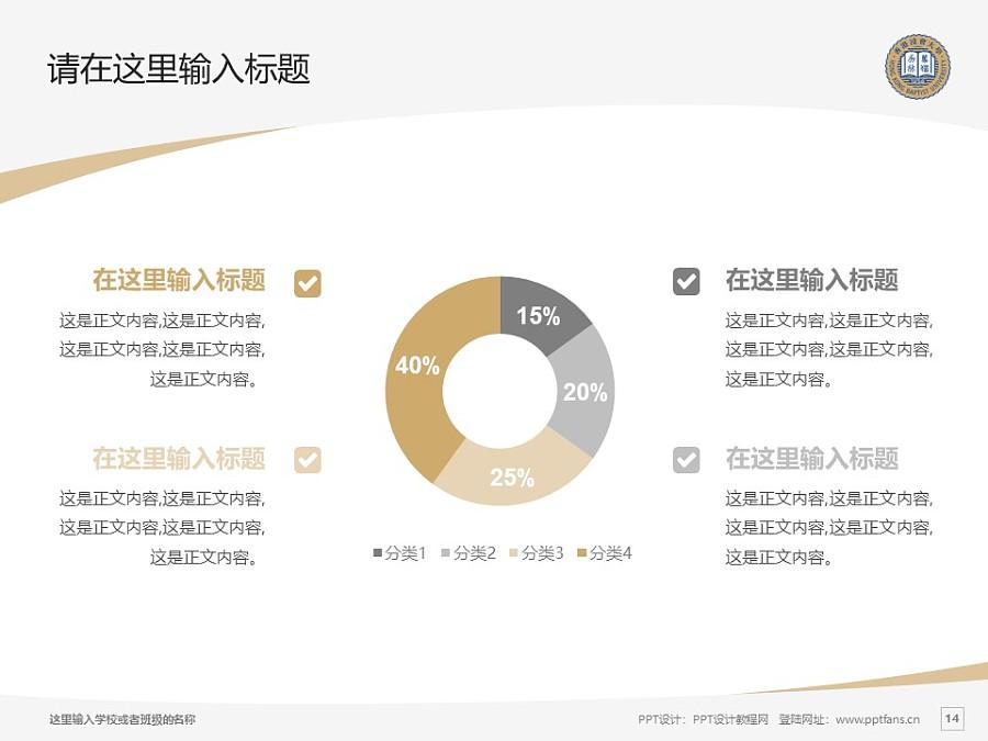 香港浸会大学PPT模板下载_幻灯片预览图14
