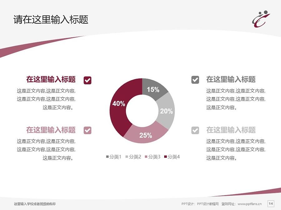 香港专上学院PPT模板下载_幻灯片预览图14
