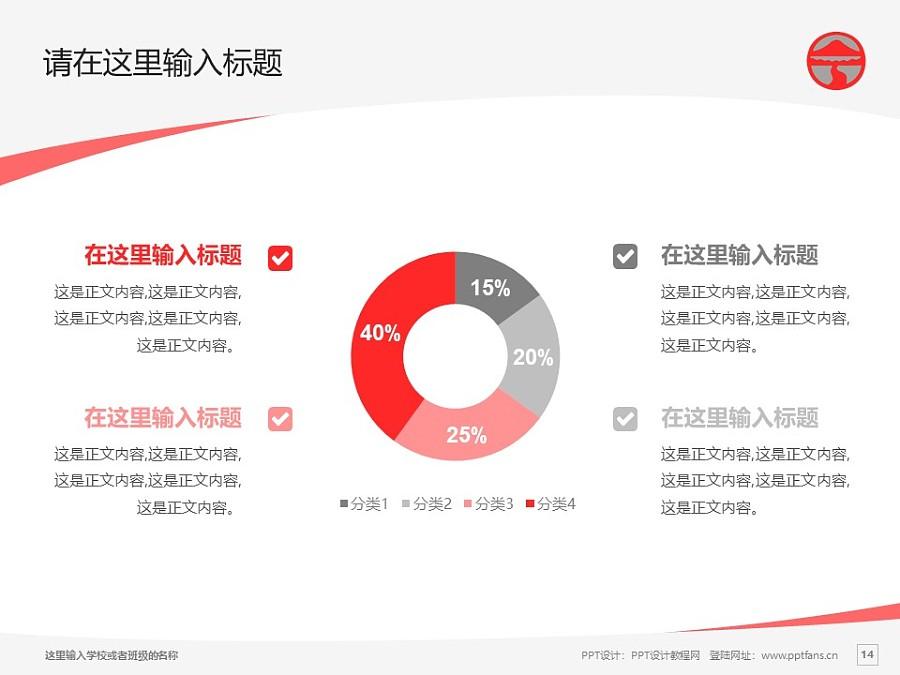 岭南大学PPT模板下载_幻灯片预览图14