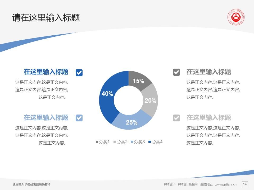新疆交通职业技术学院PPT模板下载_幻灯片预览图14