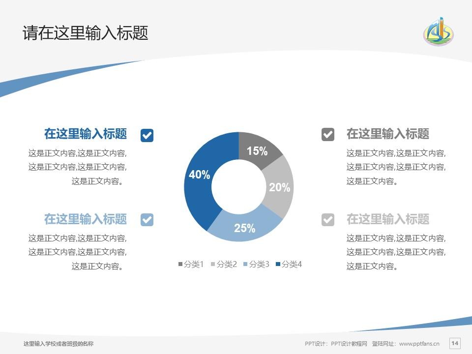 阿克苏职业技术学院PPT模板下载_幻灯片预览图14