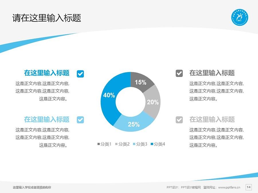 新疆体育职业技术学院PPT模板下载_幻灯片预览图14