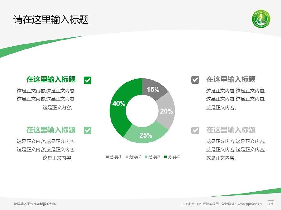 宁夏财经职业技术学院PPT模板下载_幻灯片预览图14