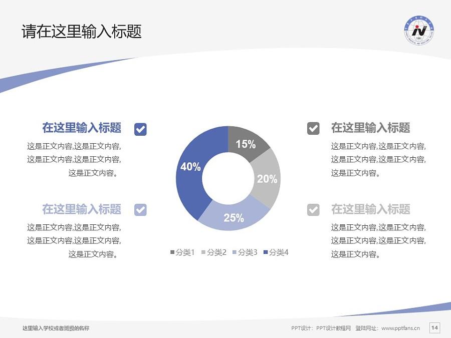 宁夏工业职业学院PPT模板下载_幻灯片预览图14