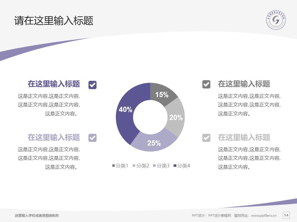 甘肃钢铁职业技术学院PPT模板下载_幻灯片预览图14