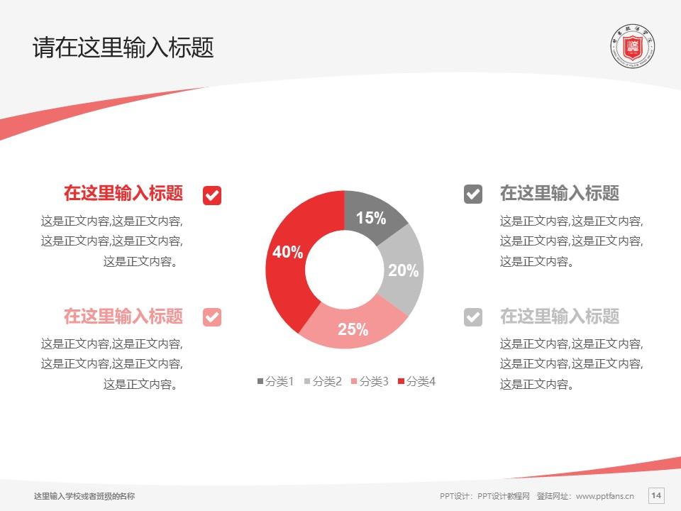 甘肃政法学院PPT模板下载_幻灯片预览图14