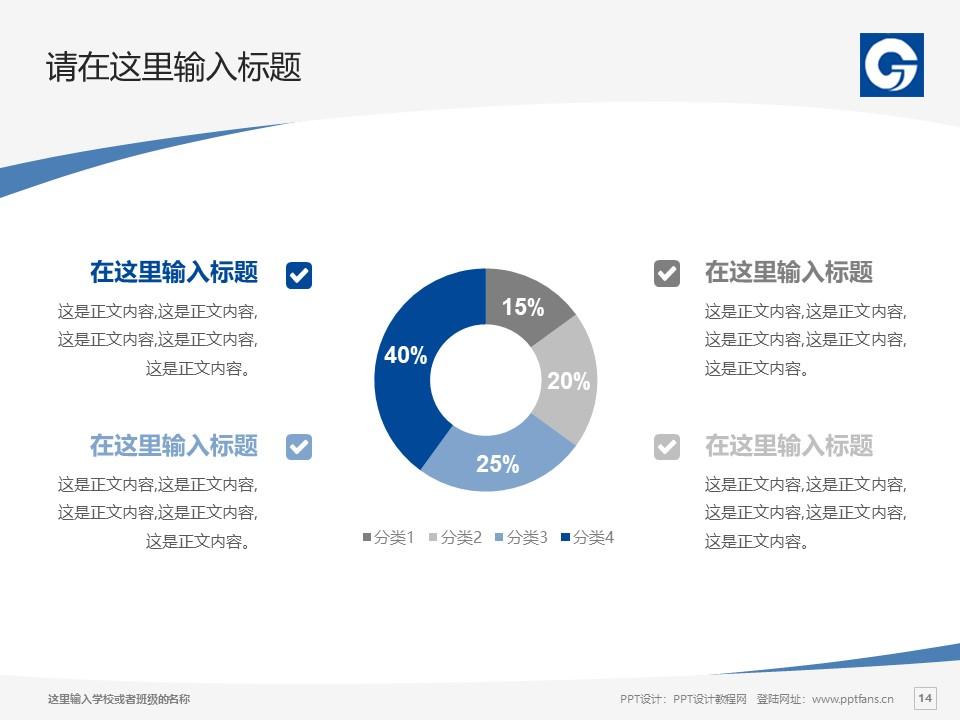 辽宁经济职业技术学院PPT模板下载_幻灯片预览图14