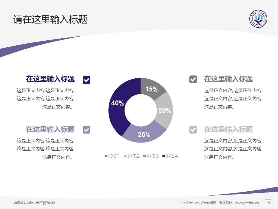 辽宁轻工职业学院PPT模板下载_幻灯片预览图14