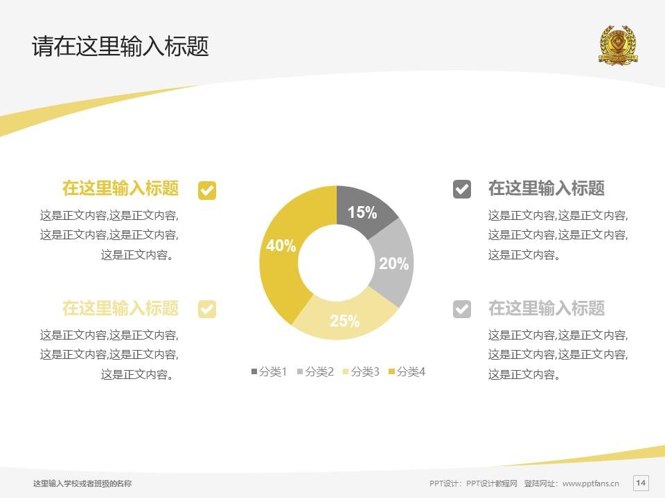 辽宁政法职业学院PPT模板下载_幻灯片预览图14