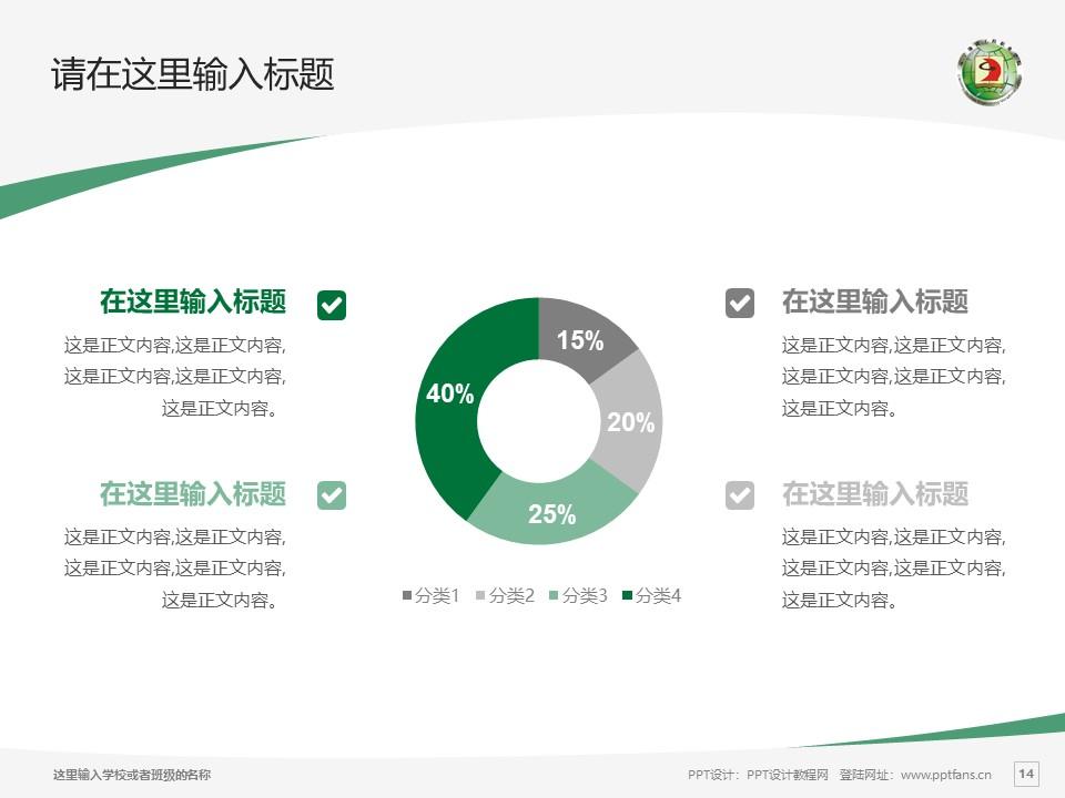 辽宁地质工程职业学院PPT模板下载_幻灯片预览图14