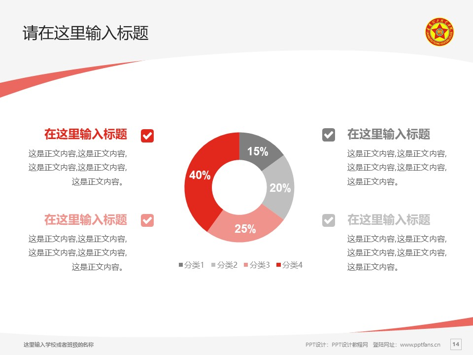 辽宁理工职业学院PPT模板下载_幻灯片预览图14