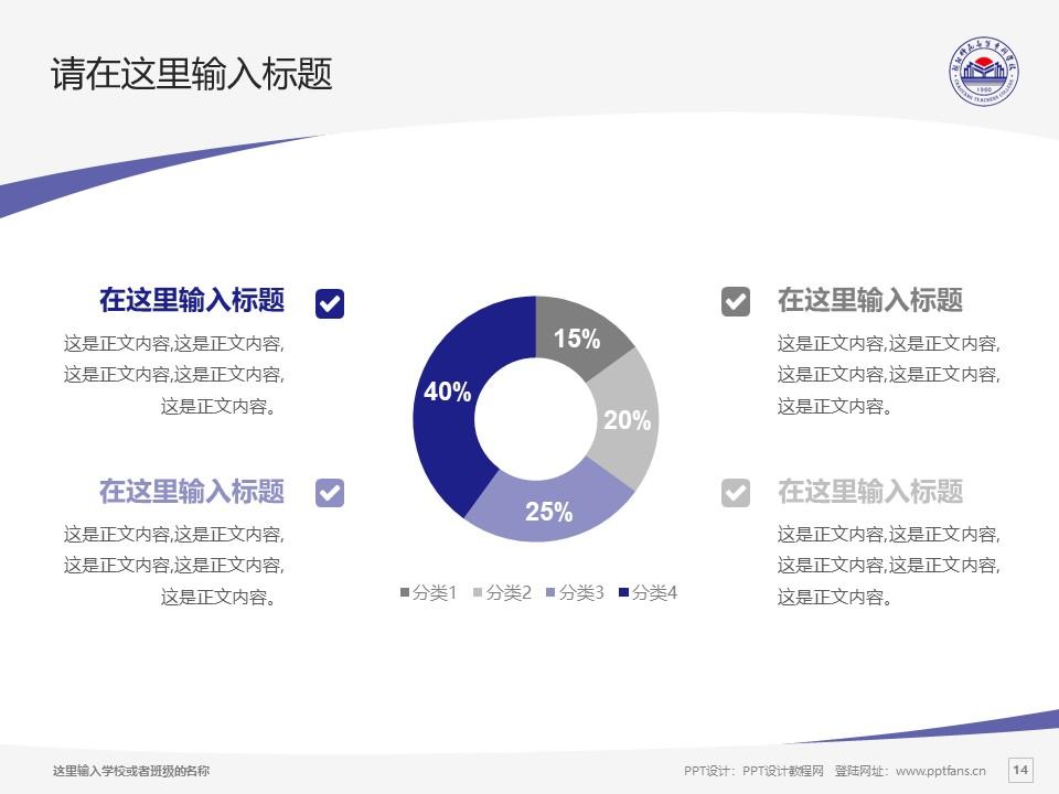 朝阳师范高等专科学校PPT模板下载_幻灯片预览图14