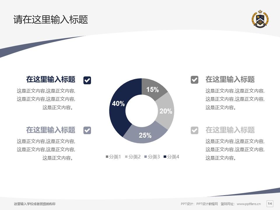 辽宁何氏医学院PPT模板下载_幻灯片预览图14