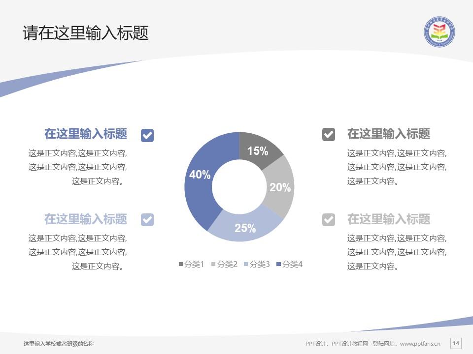 锦州师范高等专科学校PPT模板下载_幻灯片预览图14