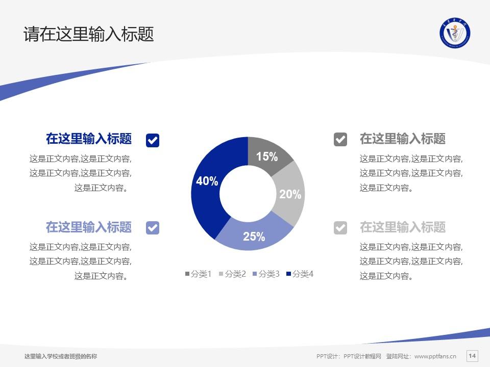 辽宁医学院PPT模板下载_幻灯片预览图14