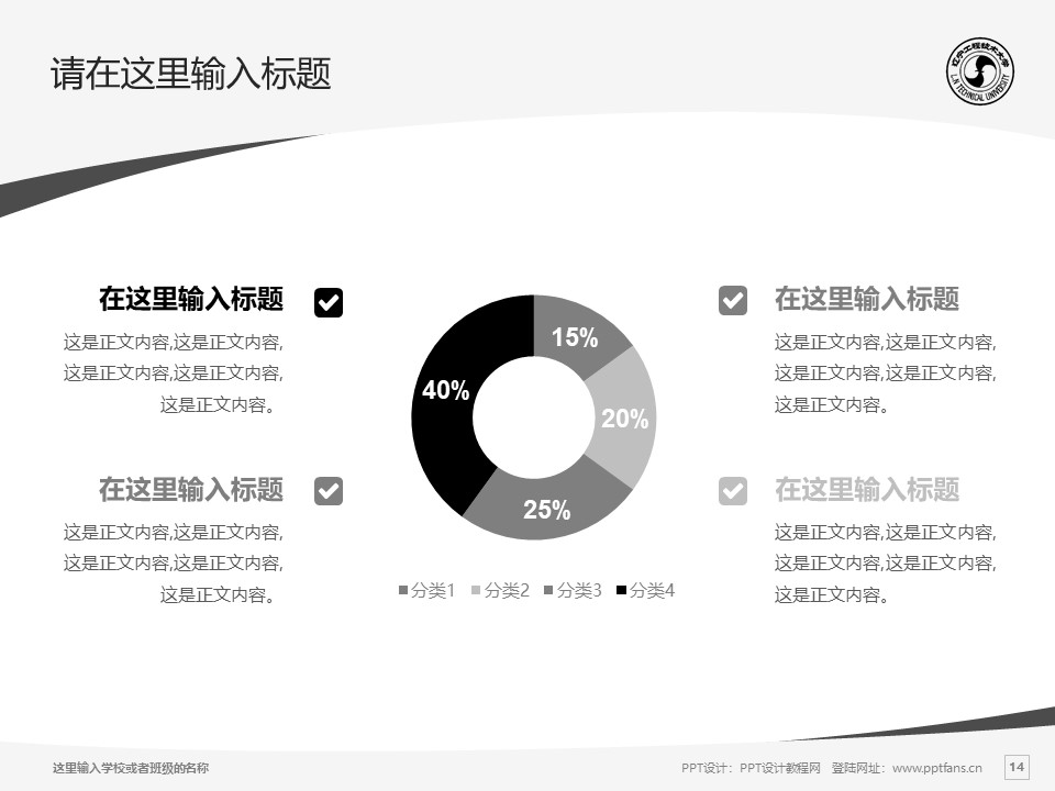 辽宁工程技术大学PPT模板下载_幻灯片预览图14