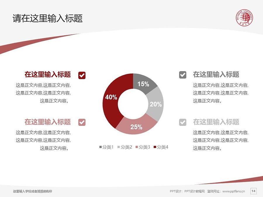 华侨大学PPT模板下载_幻灯片预览图14