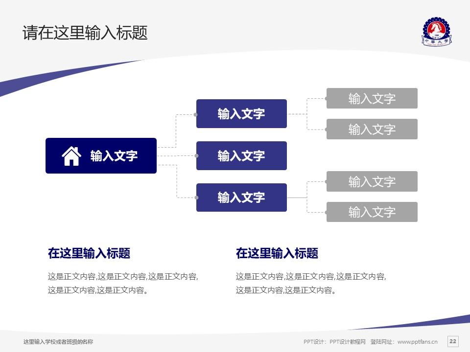 台湾中华大学PPT模板下载_幻灯片预览图22